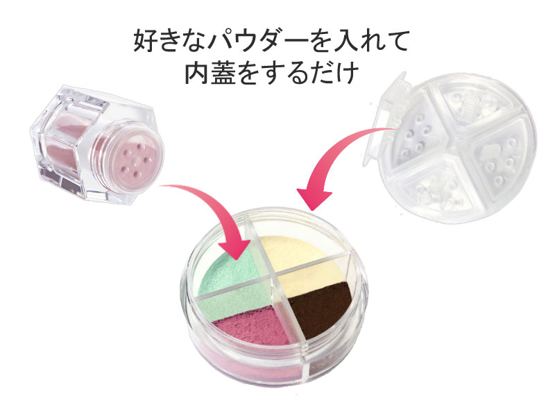 4in1パウダーケース使い方