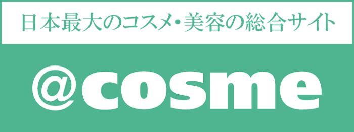日本最大のコスメ・美容の総合サイト@cosme