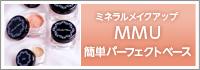 ミネラルメイクアップ MMU 簡単パーフェクトベース
