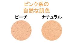 ピンク系の自然な肌色(ピーチ/ナチュラル)