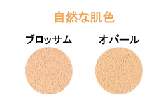 自然な肌色(ブロッサム/オパール)