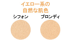 イエロー系の自然な肌色(シフォン/ブロンディ)