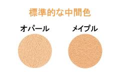 標準的な中間色(オパール/メイプル)