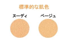 日本人の標準色(ヌーディ/ベージュ)