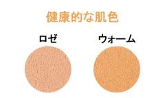 健康的な肌色(ロゼ/ウォーム)