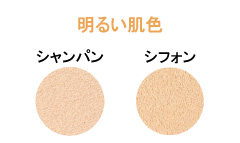 明るい肌色(シャンパン/シフォン)