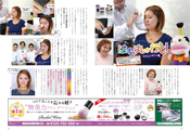 らう Vol.11 掲載情報