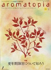 aromatopia 第27巻 第6号 表紙