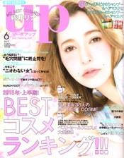 bea's up 2015年6月号 表紙