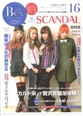 名古屋フリーペーパー【B-ex】vol.16
