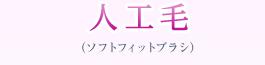 人工毛 (ソフトフィットブラシ)