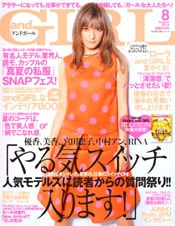 and Girl 2014年8月号 表紙