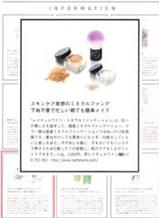 &Premium 2014年9月号 掲載情報