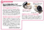 GLITTER 2016年9月号 掲載情報