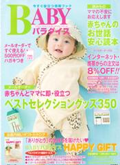 Babyパラダイス20120301号 表紙