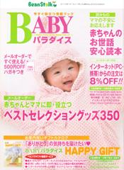Babyパラダイス20120901号 表紙