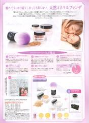 Babyパラダイス20120901号 掲載情報