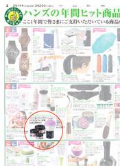 HANDS 20140320 中日新聞チラシ表紙