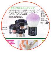 HANDS 20140320 中日新聞チラシ掲載情報
