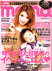 I LOVE MAMA 2013 2月号 表紙