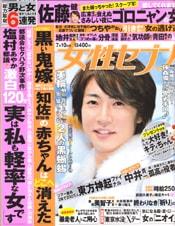女性セブン 2014年7月10日号 表紙