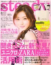 steady 2014年8月号 表紙