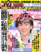 週刊女性 2014年6月17日号 表紙