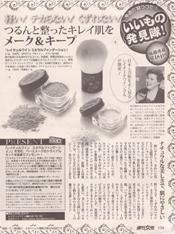 週刊女性 2014年6月17日号 掲載情報