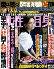 女性自身 2月19日号 表紙