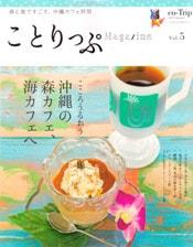 ことりっぷ 2015年vol5 表紙