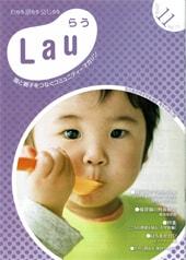 Lau Vol.11 2016年11月号