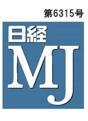 日経MJ 第6315号 表紙