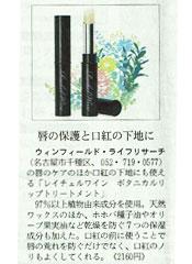 日経MJ 第6315号 掲載情報
