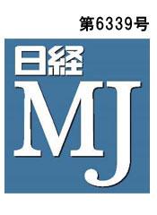 日経MJ 第6339号 表紙