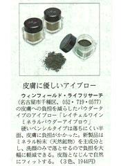 日経MJ 第6339号 掲載情報