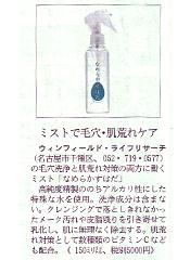 日経MJ 第6451号 掲載情報