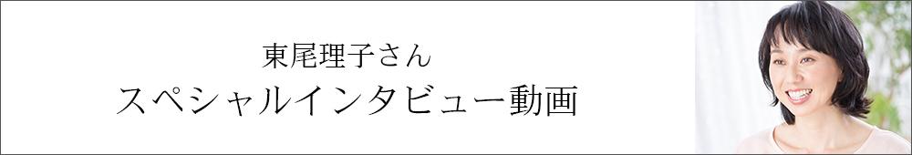 東尾理子さんスペシャルインタビュー動画