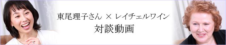 東尾理子さん×レイチェルワイン 対談動画