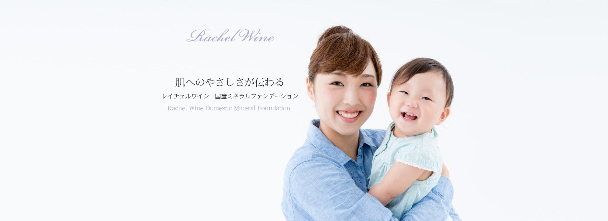 肌へのやさしさが伝わる レイチェルワイン 国産ミネラルファンデーション