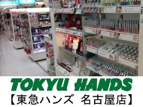 2012/11/10 東急ハンズ名古屋店 レイチェルワインミネラルメイクアップ 期間限定で設置