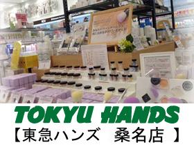 2012/11/10 東急ハンズ桑名店 レイチェルワインミネラルメイクアップ 期間限定で設置