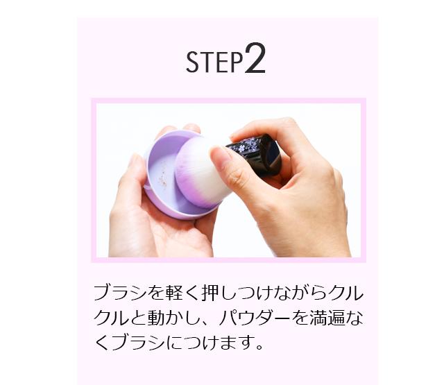STEP2 ブラシを軽く押しつけながらクルクルと動かし、パウダーを満遍なくブラシにつけます。