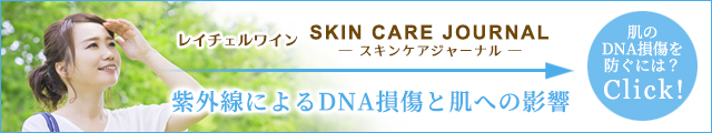 スキンケアジャーナル_紫外線によるDNA損傷と肌への影響