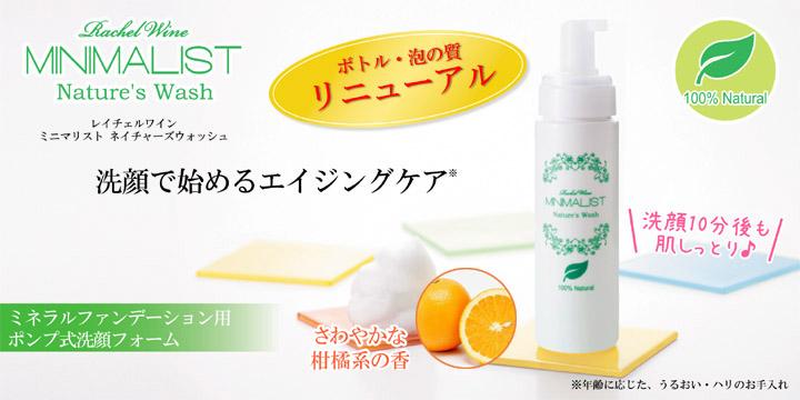 洗顔で始めるエイジングケア ミネラルファンデーション用ポンプ式洗顔フォーム ミニマリストネイチャーズウォッシュ