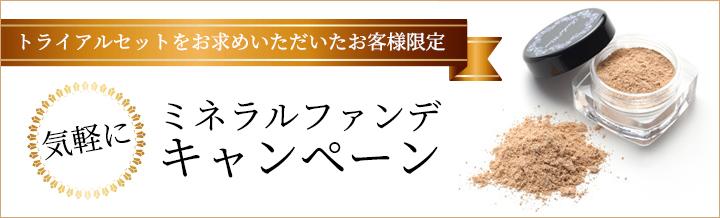 気軽にミネラルファンデキャンペーン(500円OFF!!)