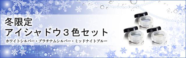【冬限定】アイシャドウ3色ミニセット(ホワイトシルバー・プラチナムシルバー・ミッドナイトブルー)