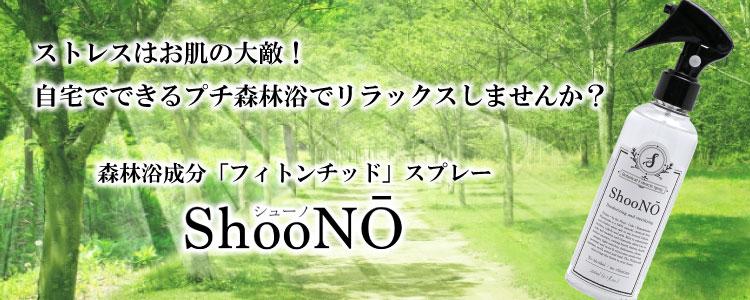 [初めての方限定/半額モニター]<br>森林浴成分「フィトンチッド」スプレー<br>[ShooNO(シューノ)]