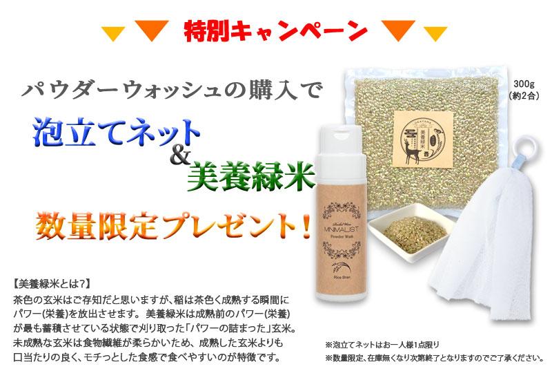 今なら1点購入で泡立てネット・美養緑米をプレゼント