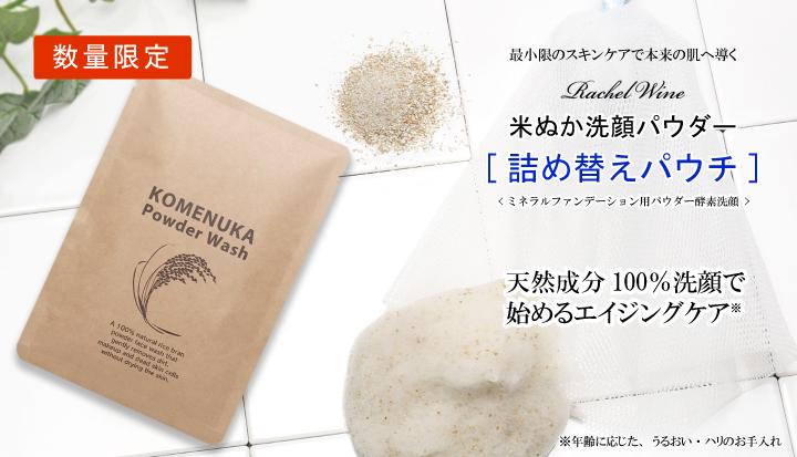 米ぬか洗顔パウダー 詰替えパウチ